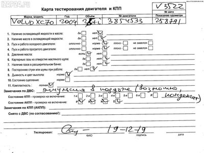 B5254T2 Двигатель (ДВС) Volvo XC70 2004 2.5 Бензин купить бу по цене 47410 руб. Z3409095 - iZAP24